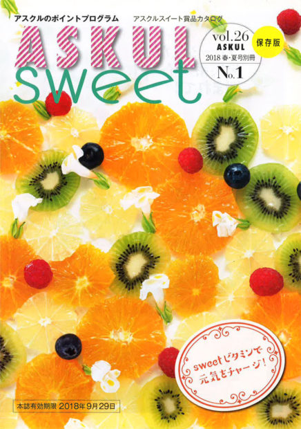 ASKUL sweet 2018 vol.26