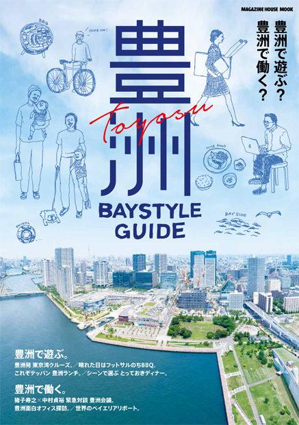 豊洲-Baystyle-Guide