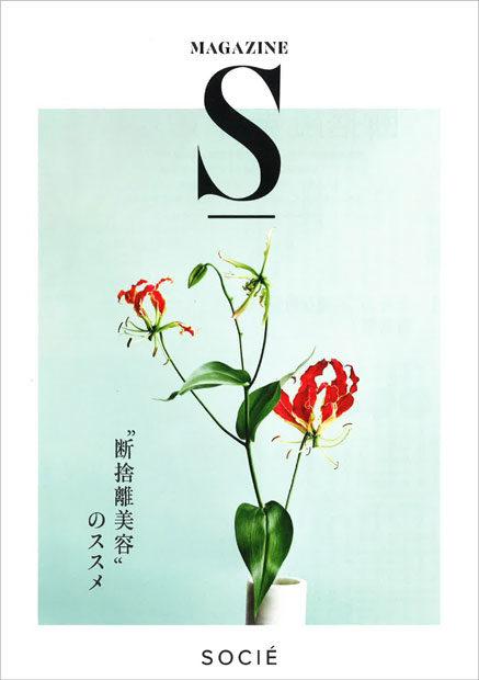 2018年夏秋号の表紙