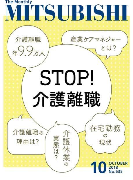 mitsubishi_201810