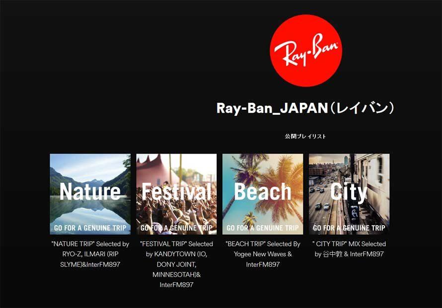 【6】spotifyray-banTOPキャプチャ