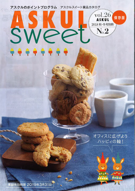 ASKUL sweet 2018 vol.26 秋冬 表紙