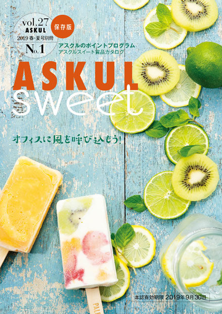 ASKUL-sweet-2019-vol.27