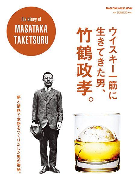 ウイスキー一筋に生きてきた男、竹鶴政孝。