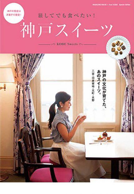 旅してでも食べたい!  神戸スイーツ