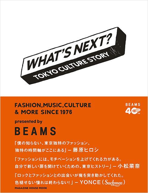 WHAT'S NEXT?  TOKYO CULTURE STORY