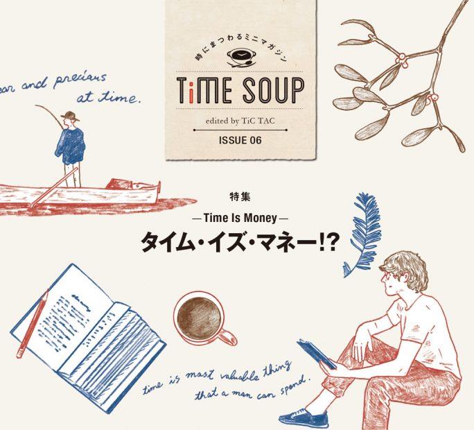 イラストレーター・藤田翔さんの描き下ろし。