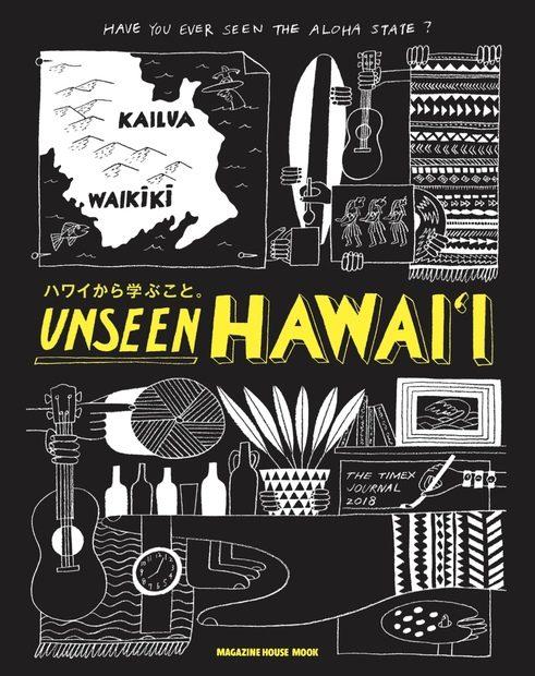 第3号、2018年発行号はハワイ特集