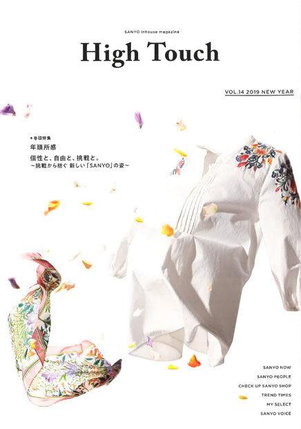 14号は2019年年頭に発行。表紙のエアリーなブラウスとスカーフは、新年と飛躍をイメージ。