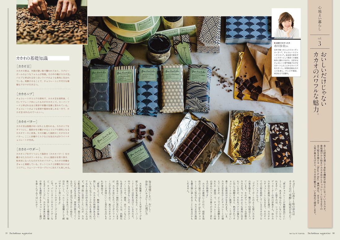 The Parkhouse Magazine