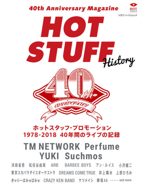 HOT STUFF HISTORY/HOT STUFF HISTORY +(PLUS)
