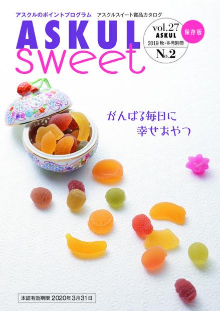 ASKULsweet27-2(2019秋・冬号)
