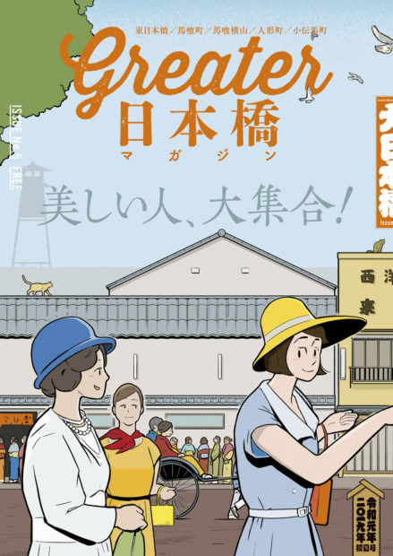 Greater日本橋マガジン