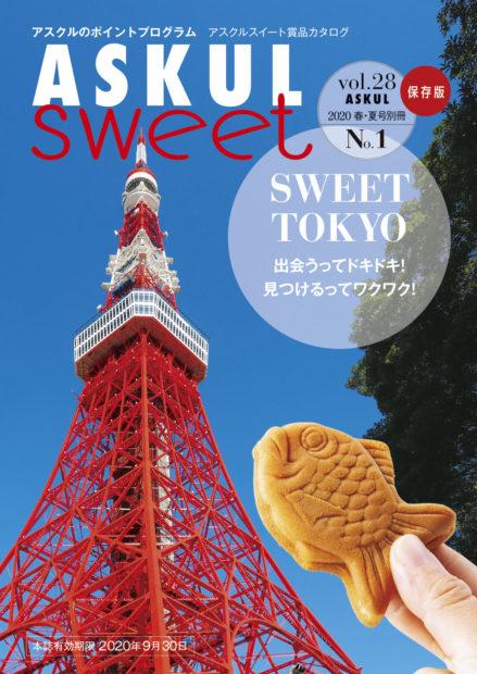 最新号では東京生まれのお菓子をフィーチャー。