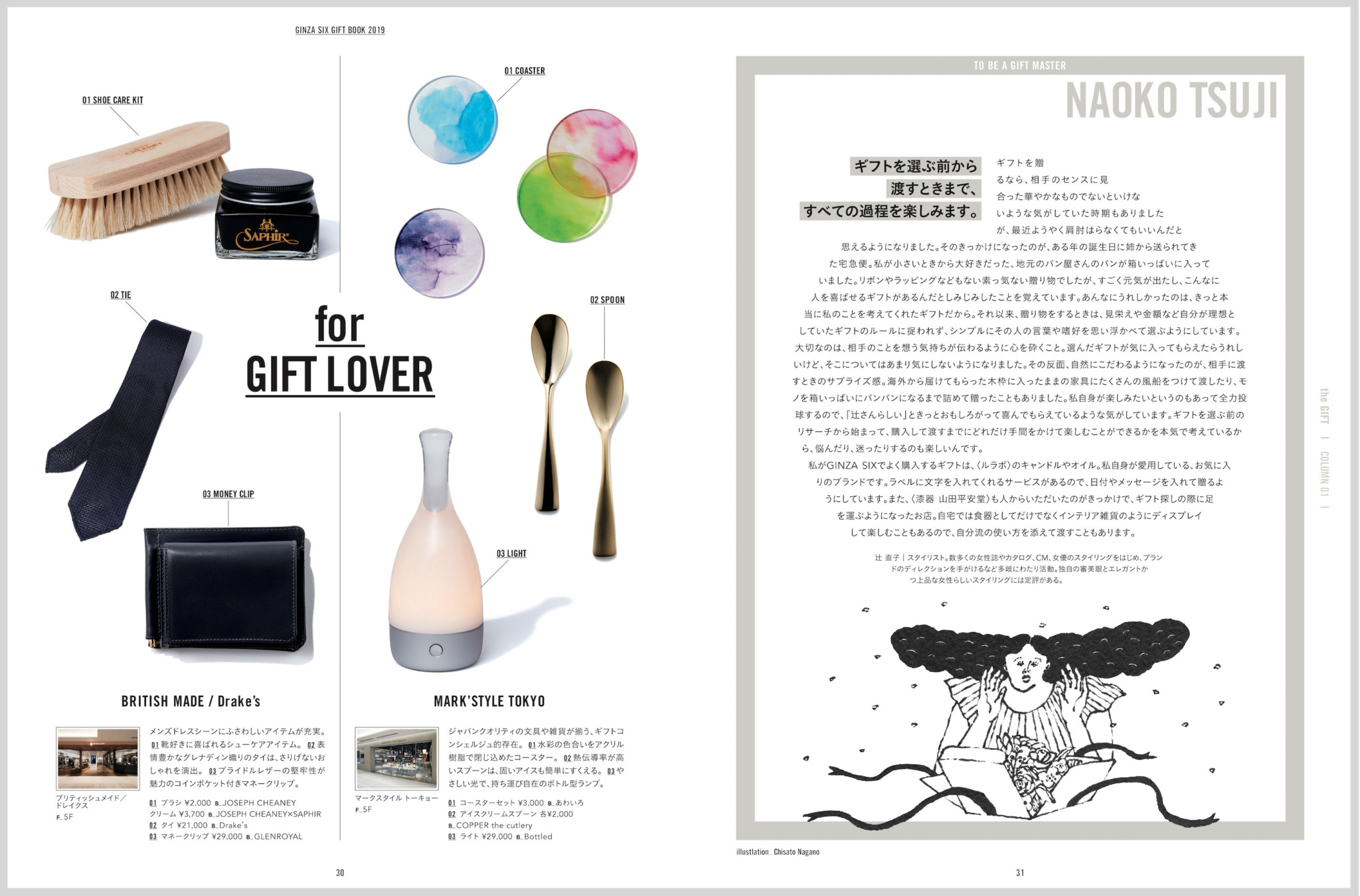 GINZA SIX GIFT BOOK 2019 the GIFT