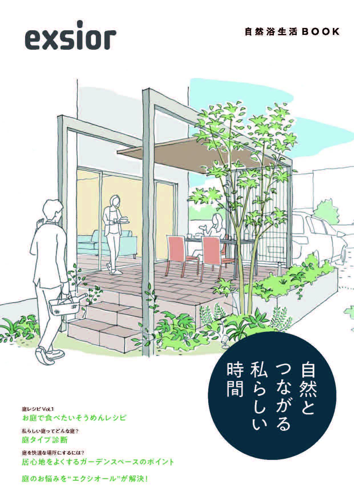 exsior magazine(Webマガジン)、 自然浴生活BOOK(冊子)