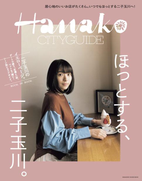 Hanako CITY GUIDE 「ほっとする、二子玉川」
