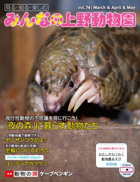 みんなの上野動物園vol.74(ミミセンザンコウ)
