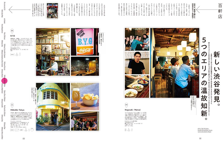 MAGAZINE HOUSE MOOK「渋谷!新しい巡り方。」 渋谷スクランブルスクエア小冊子「ALL ABOUT SHIBUYA SCRAMBLE SQUARE」