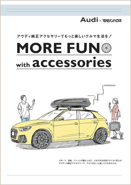 タケダヨシフミさんによるA1+アクセサリーのイラストも、充実したカーライフを想起させる。