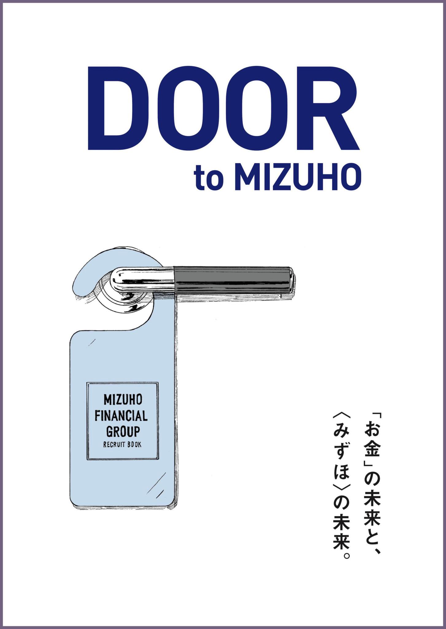 DOOR to MIZUHO 「お金」の未来と、〈みずほ〉の未来。