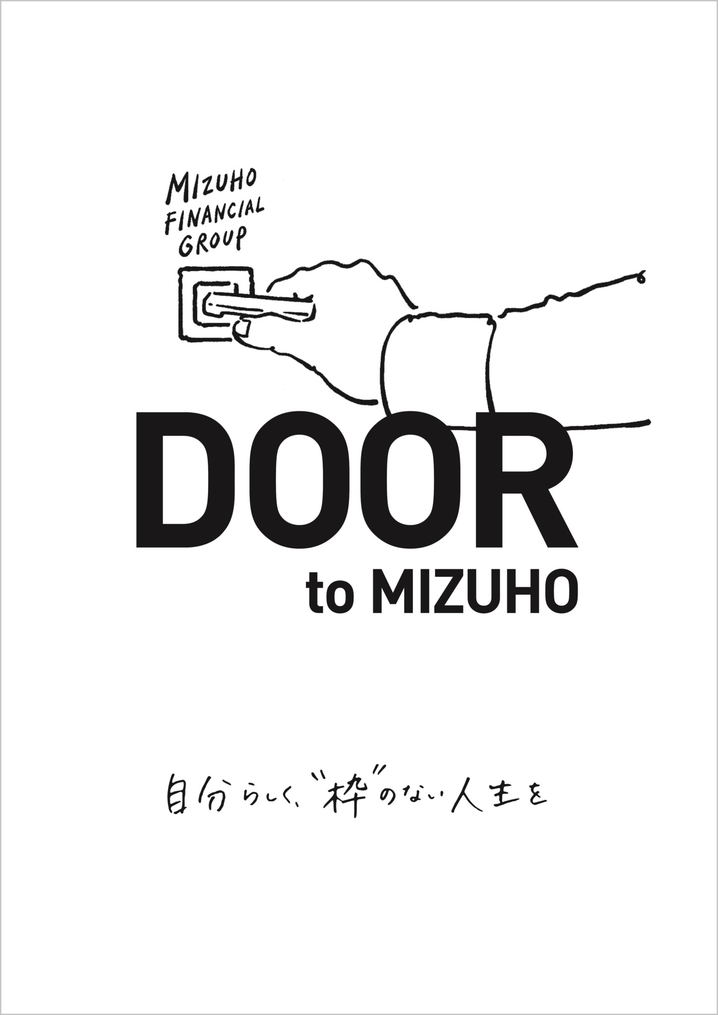 "DOOR to MIZUHO 自分らしく、""枠""のない人生を"