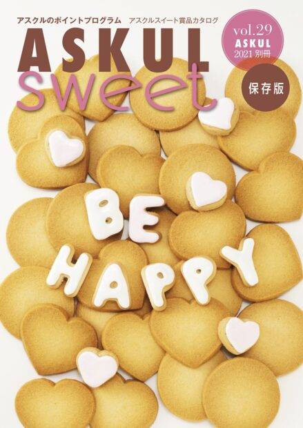 最新号のテーマは「幸せを呼ぶスイーツ」。