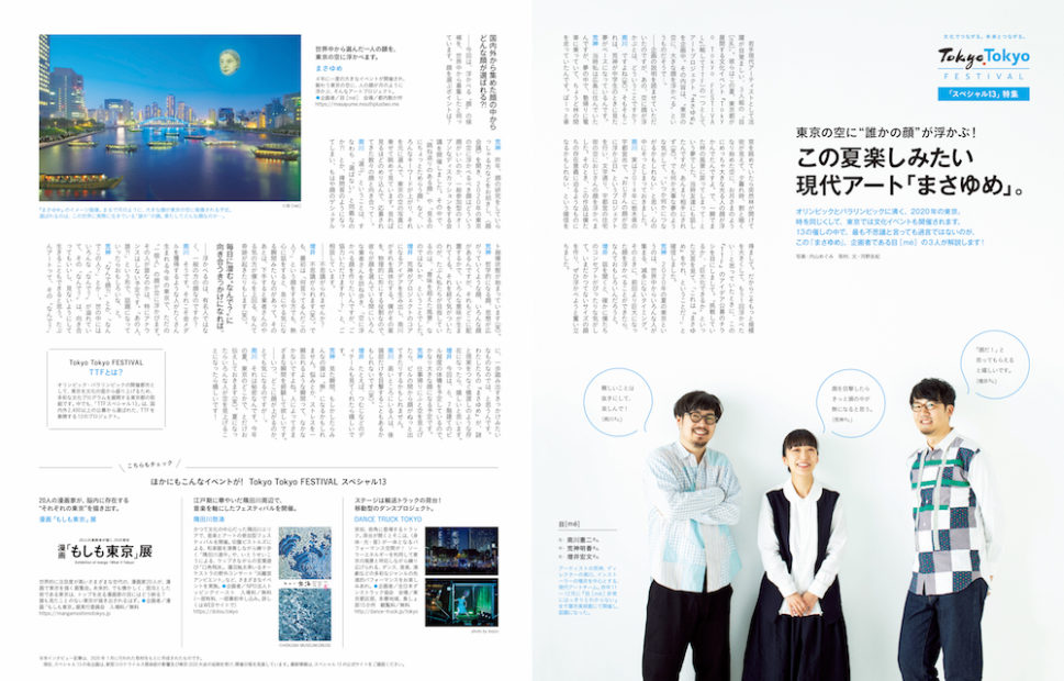 「Tokyo Tokyo Festival」の魅力を、雑誌とWebから立体的に紹介しました。
