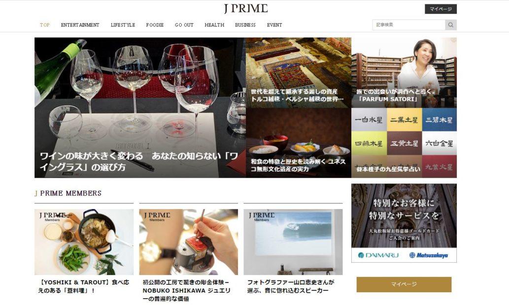 """大丸松坂屋百貨店『JPRIME』の""""会員限定""""コンテンツを制作しています。"""