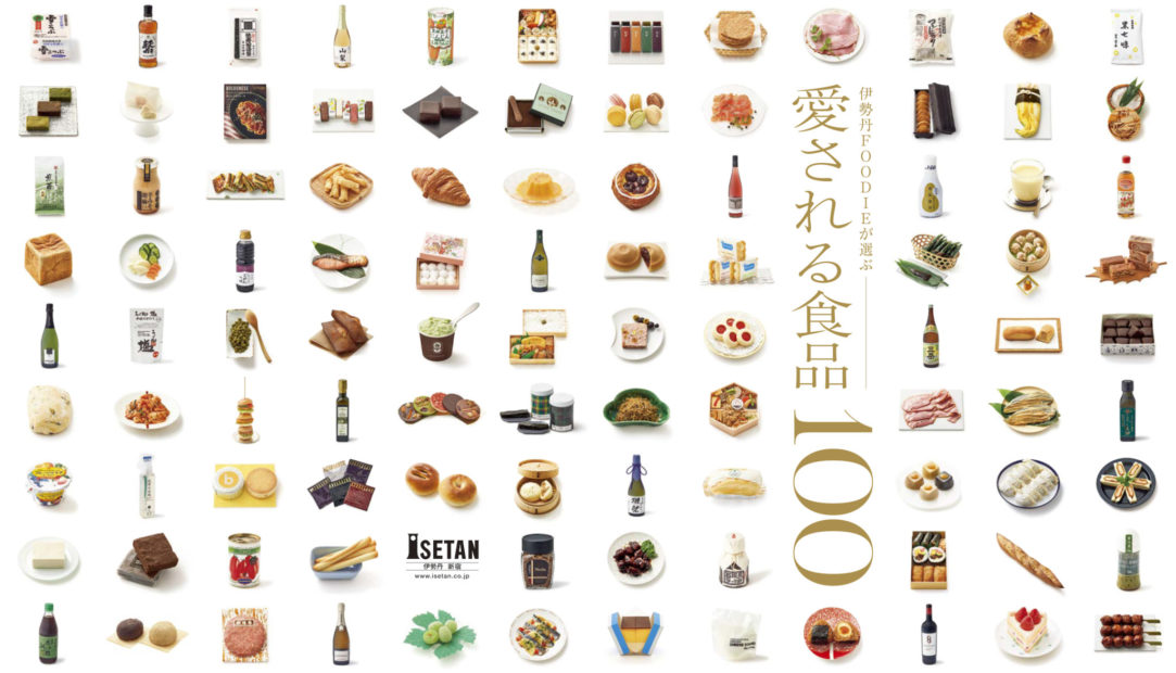10年ぶりに発行された伊勢丹新宿店「愛される食品100」の制作を担当しました。