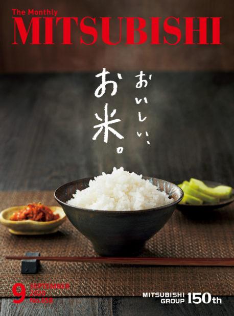 2020年9月号  特集「おいしい、お米。」