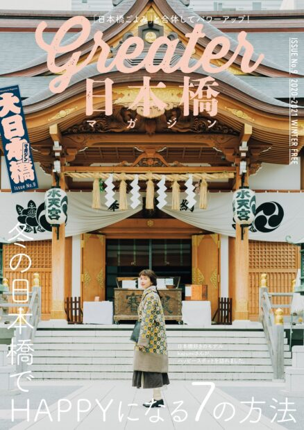 No.9の特集は「冬の日本橋でHAPPYになる7の方法」。kazumiさんが表紙に登場。