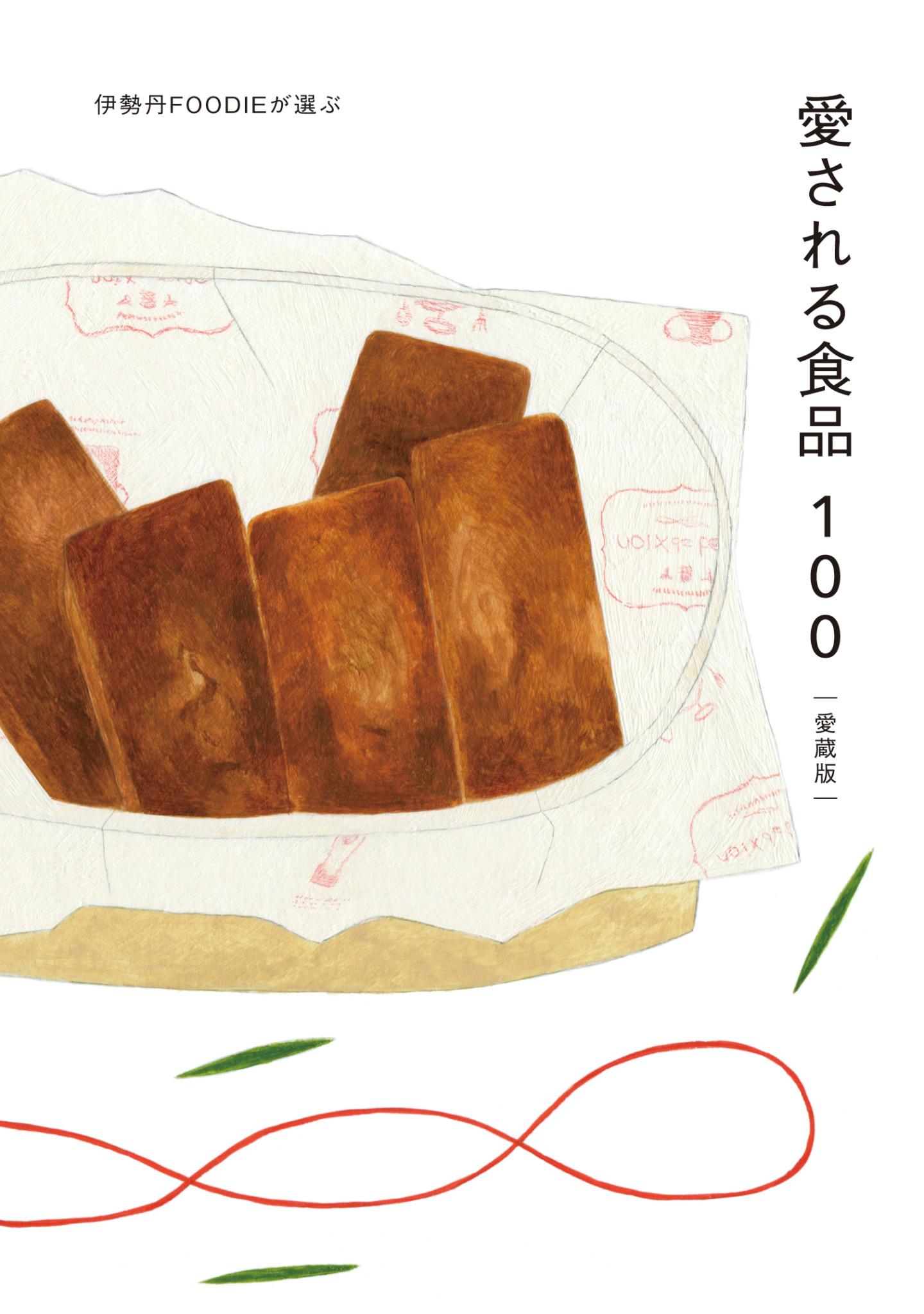 伊勢丹FOODIEが選ぶ 愛される食品100