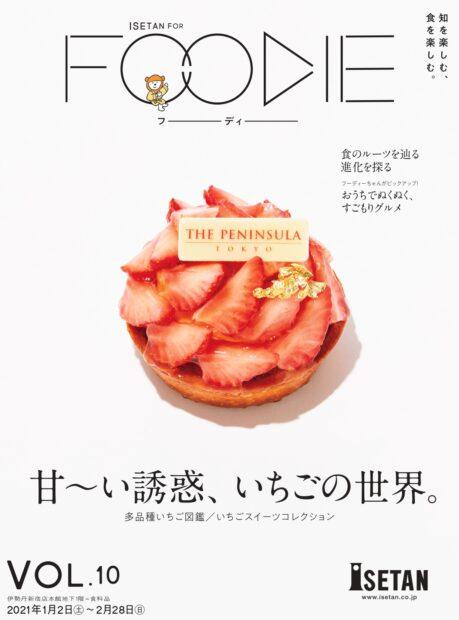 vol.10 甘〜い誘惑、いちごの世界。