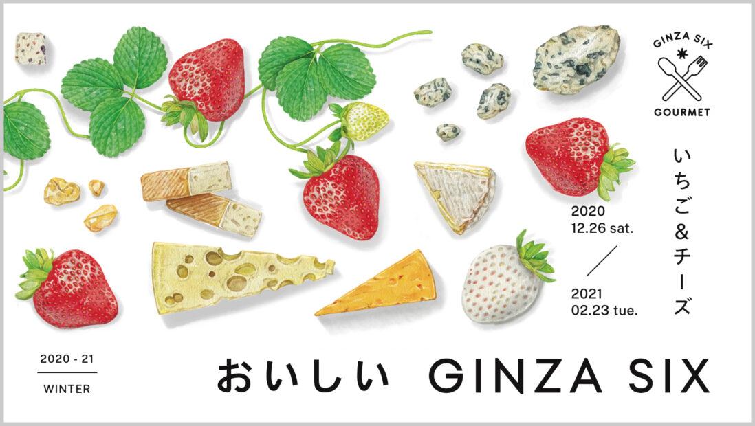 おいしい GINZA SIX