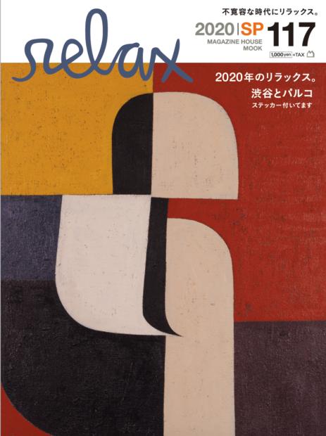 雑誌「relax」を一号限定で復刊させました。