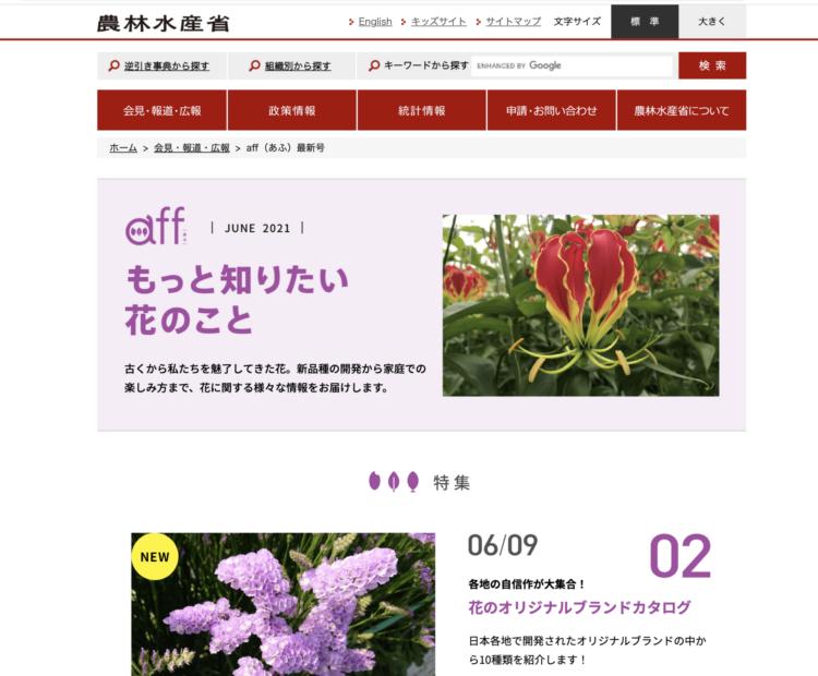 6月の特集は「花」について。新品種の開発から、家庭での楽しみ方まで、花の情報が満載です。