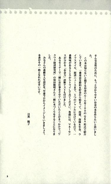 目黒陽子の画像 p1_31