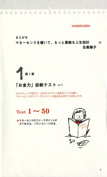 目黒陽子の画像 p1_12