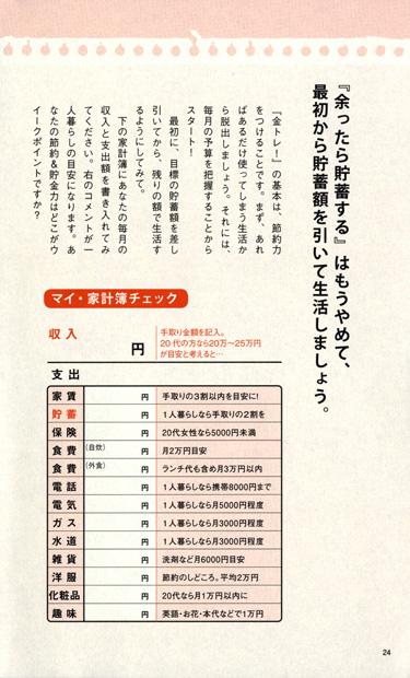 目黒陽子の画像 p1_15
