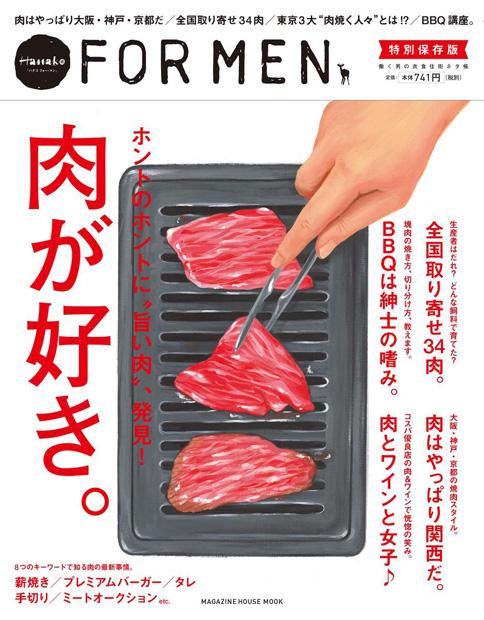 肉が好き。