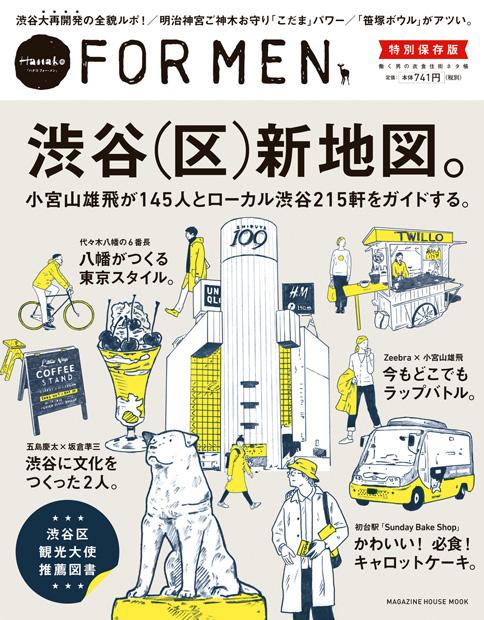 Hanako FOR MEN 特別保存版:渋谷(区)新地図。