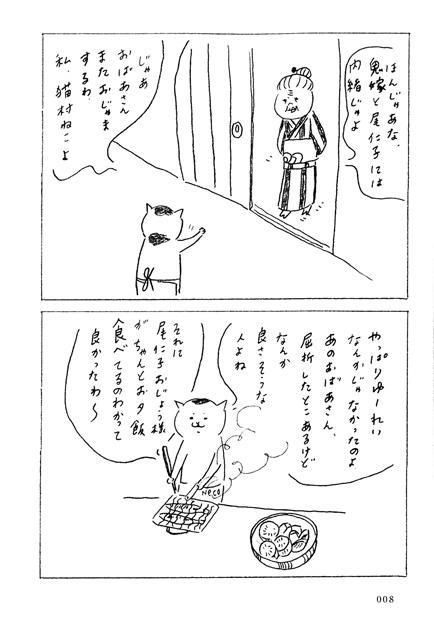 隣 の 猫 村 さん