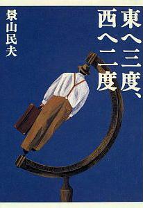 東へ三度、西へ二度』 — 景山 民夫 著 — マガジンハウスの本