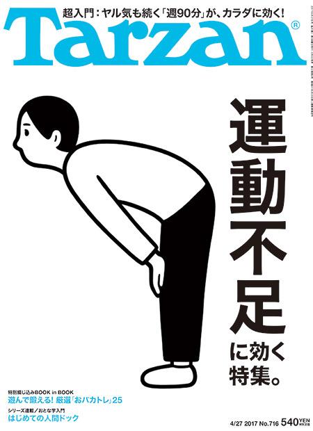 運動不足に効く特集。 — Tarzan No. 716 試し読みと目次 | Tarzan | マガジンワールド