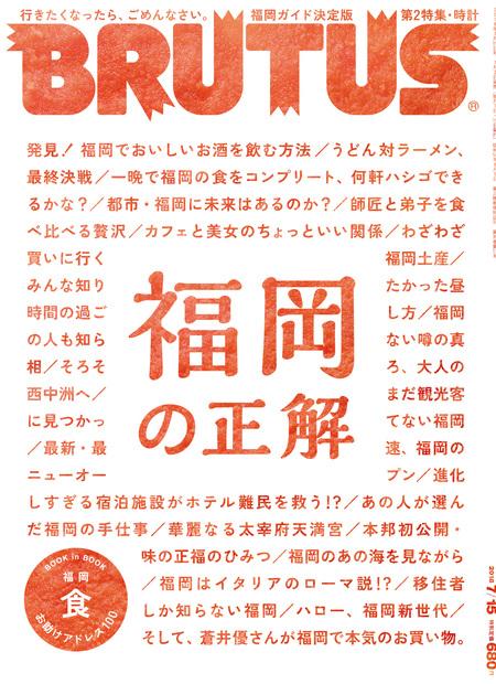 福岡の正解 brutus no 873 試し読みと目次 brutus マガジンワールド
