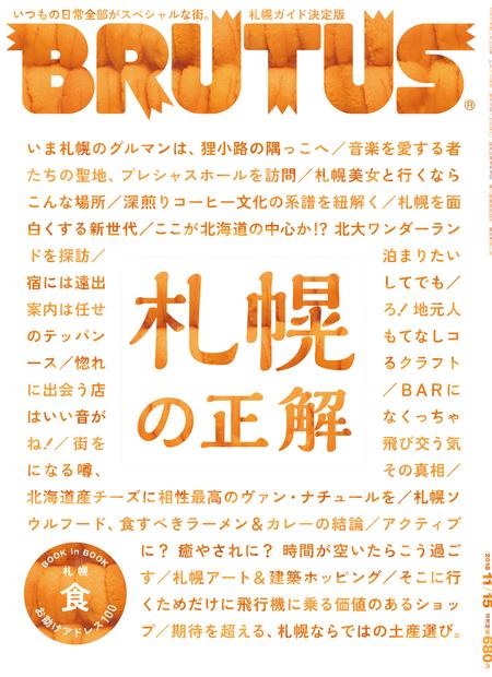 札幌の正解 brutus no 881 試し読みと目次 brutus マガジンワールド