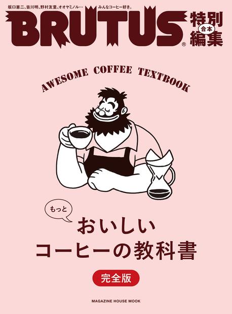 BRUTUS特別編集 合本 もっとおいしいコーヒーの教科書 完全版 ...